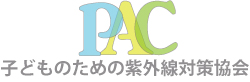 子どものための紫外線対策協会Parental Aegis Association for Children against UV Hazards